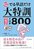 でる単語だけ大特訓 英検1級TOP800 (省エネ合格)