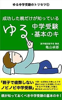 [亀山卓郎]の成功した親だけが知っている ゆる中学受験・基本のキ: ゆる中学受験のトリセツ1 (桜学舎ブックス)