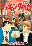 クッキングパパ(109) (モーニングコミックス)