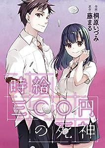 時給三〇〇円の死神(コミック) 分冊版 12巻 表紙画像