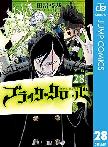 ブラッククローバー 28 (ジャンプコミックスDIGITAL)