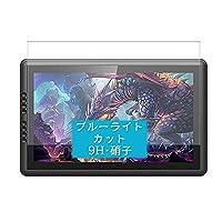 Sukix ブルーライトカット ガラスフィルム 、 XP-Pen Artist 16 15.6インチ 向けの 有効表示エリアだけに対応 ガラスフィルム 保護フィルム ガラス フィルム 液晶保護フィルム シート シール 専用 カット 適用 専用