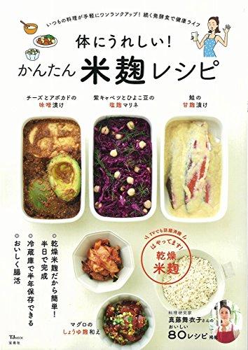 体にうれしい! かんたん米麹レシピ (TJMOOK)