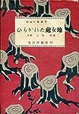 ひらかれた処女地〈下巻〉 (1949年)