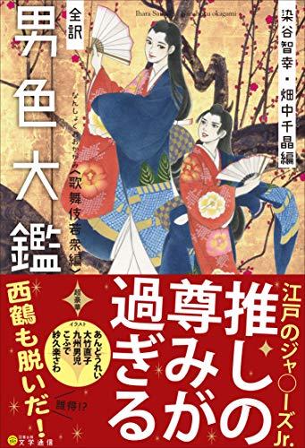 全訳 男色大鑑〈歌舞伎若衆編〉