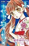 キセキのローレライ (1) (ちゃおコミックス)