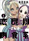 恋屍川さんは肉食系 1巻: バンチコミックス