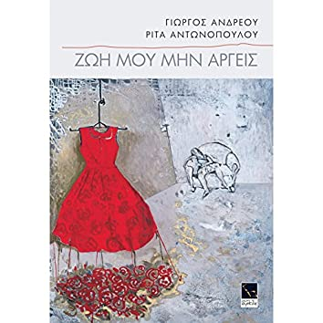Zoi Mou Min Argis