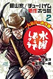 水曜どうでしょう~大泉洋のホラ話~ 2 (2) (少年チャンピオン・コミックス)
