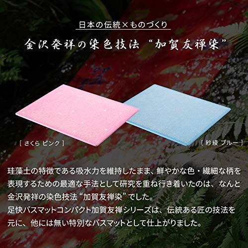 珪藻土バスマットなのらぼ足快バスマットコンパクト34×43cm加賀友禅シリーズ(さくら(ピンク))