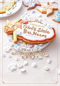ときめきメモリアル Girl's Side 4th Heart 公式ガイド (B's-LOG COLLECTION)