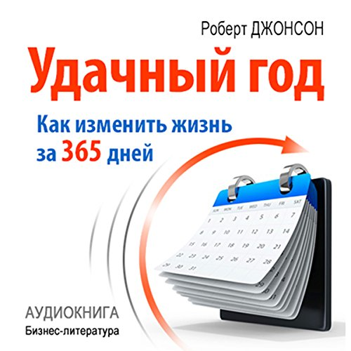 Good Year: How to Change Their Lives for 365 Days (Russian Edition) cover art