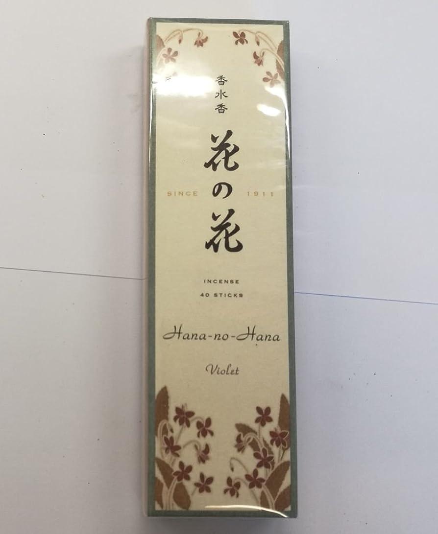 影響再生的雄大なお香 香水香花の花すみれ 長寸40本入(30007)
