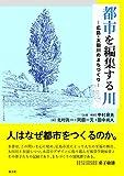 都市を編集する川:広島・太田川のまちづくり