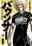 バウンサー コミックセット (ヤングチャンピオンコミックス) [マーケットプレイスコミックセット] - みずたまこと