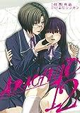 アラクニド(12) (ガンガンコミックスJOKER)