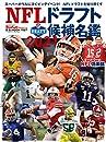 アメリカンフットボールマガジン 『NFL ドラフト候補名鑑 2021』