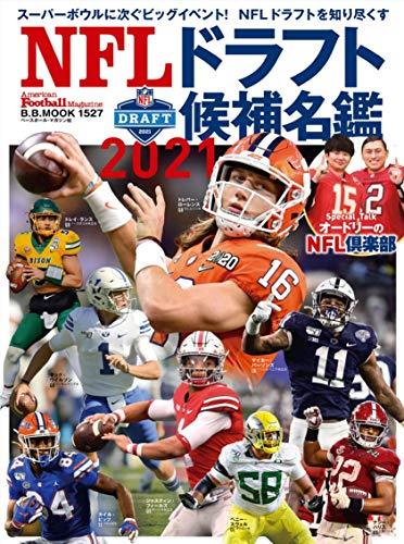 アメリカンフットボールマガジン 『NFL ドラフト候補名鑑 2021』 (B.B.MOOK1527)