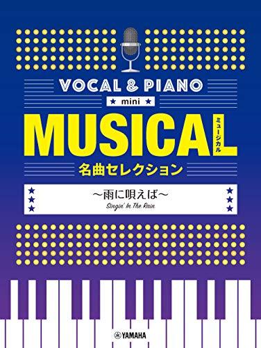 ボーカル&ピアノ mini ミュージカル名曲セレクション ~雨に唄えば (ボーカル&ピアノmini)の詳細を見る