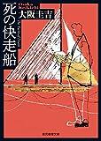 死の快走船 (創元推理文庫)