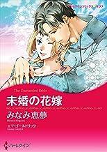 未婚のヒロイン セット vol.1 (ハーレクインコミックス)