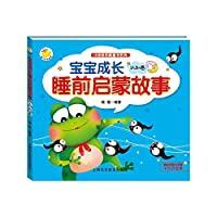 Bedtime Stories cognitive enlightenment baby grow volumes(Chinese Edition)
