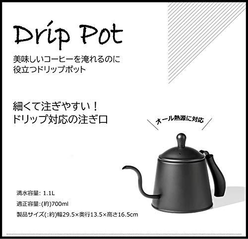 【BLKP】パール金属コーヒードリップポット1.1Lステンレス製限定ブラックやかんBLKP黒AZ-5015