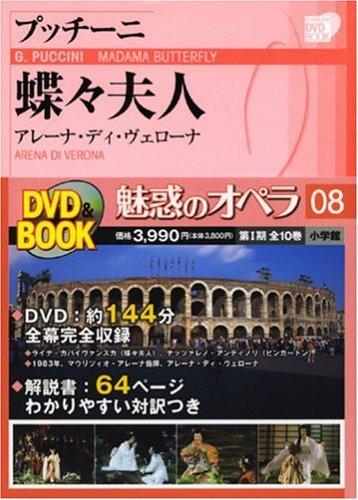魅惑のオペラ 8 蝶々夫人 プッチーニ (小学館DVD BOOK)の詳細を見る