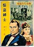 怪盗紳士 怪盗ルパン全集 (2)