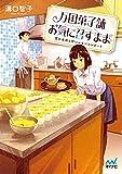 万国菓子舗 お気に召すまま ~雪の名前と甘いレモンコンポート~ (マイナビ出版ファン文庫)