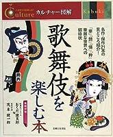 歌舞伎を楽しむ本 (人生を10倍楽しむ!カルチャー図解)