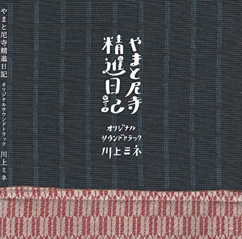 やまと尼寺精進日記サウンドトラック