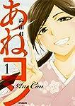 あねコン (1) (MFコミックス フラッパーシリーズ)