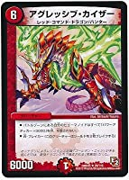 デュエルマスターズ/DMR-05/029/R/アグレッシブ・カイザー/火/クリーチャー