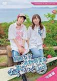 飯田友子・高野麻美のふらっと360度 ~沖縄編~[DVD]