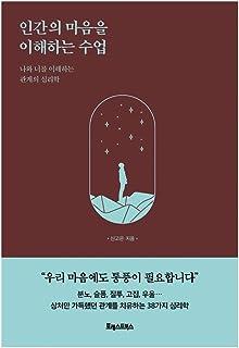 韓国語の本, 教養心理学/인간의 마음을 이해하는 수업 - Shin Goeun/私とあなたを理解する関係の心理学/韓国より配送