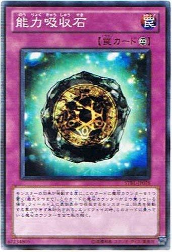 遊戯王 STBL-JP078-N 《能力吸収石》 Normal