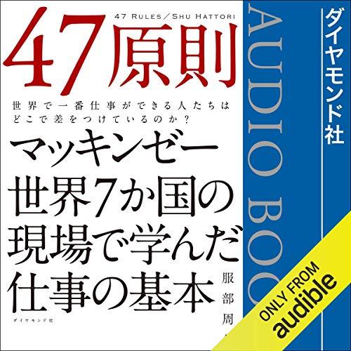 『47原則』のカバーアート