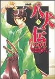 八犬伝 (7) (ホーム社漫画文庫)