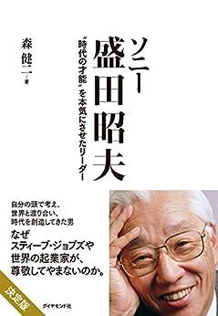 [森健二]のソニー 盛田昭夫
