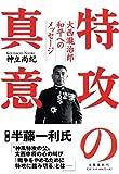 特攻の真意──大西瀧治郎 和平へのメッセージ
