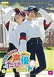 声優たびノート Vol.2[DVD]