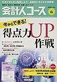 会計人コース 2020年6号[雑誌]