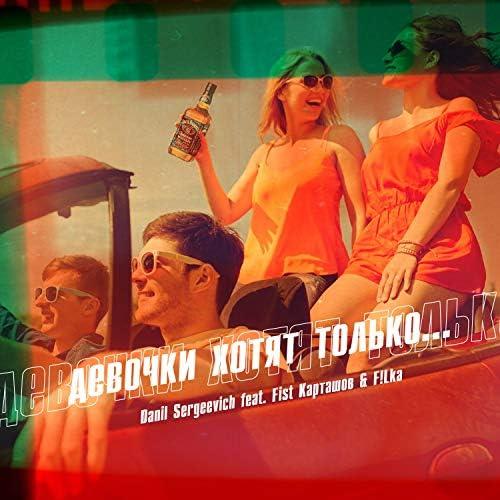 Danil Sergeevich feat. Fist Карташов & F!Lka
