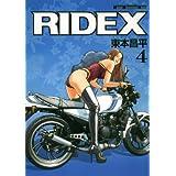 RIDEX 4 (Motor Magazine Mook)