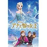アナと雪の女王 ディズニーアニメ小説版