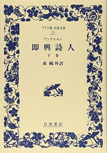 即興詩人 (下巻) (ワイド版岩波文庫 (19))