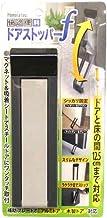快適便利ドアストッパー f ライトグレー&グレー (マグネットタイプ) N-2368