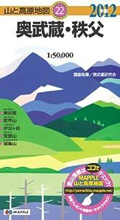 山と高原地図 22.奥武蔵・秩父2012