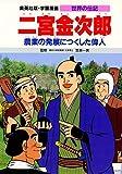 学習漫画 世界の伝記  二宮金次郎 農業の発展につくした偉人